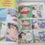 คัลเลอร์เครยอนชินจัง ภาคอนิเมชั่น ตอน แชะ แชะ ถ่ายวีดีโอบ้านโนะฮาระ เล่ม 5 Yoshito Usui เขียน thumbnail 2