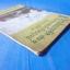นิทานร้อยบรรทัด เล่ม 4 เรื่อง ประเทศเล็กที่สมบูรณ์ ชั้น ป.5 พิมพ์ครั้งที่ 8 พ.ศ. 2512 thumbnail 4