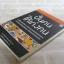 ปั้นคนให้เก่งคน (Bringing Out The Best in Yourself at Work) พิมพ์ครั้งที่ 5 ดร.จินเจอร์ ลาพิด บ็อกดา เขียน วาจาสิทธิ์ ลอเสรีวานิช แปล thumbnail 2