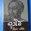 ลุงโฮ โดย วิลาศ มณีวัต สนพ.ดอกหญ้า พิมพ์ครั้งที่สอง พ.ศ. 2544 thumbnail 1
