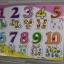ชุดกระดานจิ๊กซอเรียนรู้ตัวเลข thumbnail 1