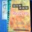 ถาม ตอบ ศิลปะไทย โดย น. ณ ปากน้ำ พิมพ์ครั้งแรก พ.ย. 2540 thumbnail 15