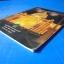 โบราณสถาน เล่มที่ 3 ชุดพระที่นั่งนอกเขตพระบรมมหาราชวัง วิชิต สุวรรณปรีชา thumbnail 3