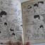 นางฟ้าหลงทาง เล่มเดียวจบ ฟูจิตะ คาซึโกะ เขียน thumbnail 2