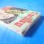 มาลีโรย ช่อลิลลี่ พริ้มเพรา เพลินจิตต์ฉบับกระเป๋า ภาพหน้าปกโดย เหม เวชกร thumbnail 4