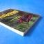 พืชมีคุณ โดย อาจินต์ ปัญจพรรค์ หนังสือชุดขุมทรัพย์เมืองไทย thumbnail 4