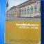 กิจการพิพิธภัณฑสถาน กรมศิลปากรจัดพิมพ์ ในงานฉลองครบรอบ 100 ปี พิพิธภัณฑสถานแห่งชาติ เมื่อ 19 กันยายน พ.ศ. 2517 thumbnail 1
