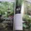 ้บ้านและสวน ฉบับที่ 498 กุมภาพันธ์ 2561 escape thumbnail 25