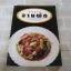 กับข้าวจานผัก รวบรวมโดย สำนักพิมพ์แสงแดด thumbnail 1