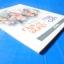 เปลวสีเงิน และ มังกรห้าเล็บ 2 ขุนพลค่ายไทยรัฐ thumbnail 4