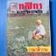 กสิกร ปีที่ 35 เล่ม 2 มีนาคม 2505 thumbnail 1