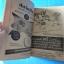 กสิกร ปีที่ 36 เล่ม 3 พฤษภาคม 2506 thumbnail 9