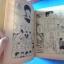 MIYUKI จำนวน 5 เล่มจบ ปกแข็ง thumbnail 12