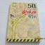 50 กระบวนท่าฝ่าด่านชีวิต โดย ว.แหวน thumbnail 1