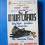 ตามล้างโคตร THE PROVING TRAIL BY LOUIS L' AMOUR แปลโดย ไชยวัฒน์ ยนเปี่ยม พิมพ์เมื่อ พ.ศ. 2525 thumbnail 1