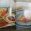อาหารชีวจิต ตำรับ ดร.สาทิส-ฉินโฉม อินทรกำแหง ฉบับปรับปรุง พิมพ์ครั้งที่ 13 โดย ดร.สาทิสและฉินโฉม อินทรกำแหง thumbnail 4