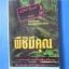 พืชมีคุณ โดย อาจินต์ ปัญจพรรค์ หนังสือชุดขุมทรัพย์เมืองไทย thumbnail 1