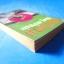 จันทน์หอม โดย วสิษฐ เดชกุญชร พิมพ์เมื่อ ก.ย. 2514 thumbnail 4
