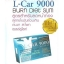 L-CAR 9000 แบบแผง 10แคปซูล thumbnail 1