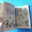 โดเรม่อน ตอน พิเศษ 3 นักรบแห่งฝัน เล่ม 2 , 3, 4, 5 , 6 มิตรไมตรี จำนวน 5 เล่ม thumbnail 14