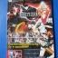 Guilyt Gear ISRKA หนังสือเฉลยเกม PlayStation2 thumbnail 1