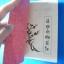 ที่สุดสำคัญที่ใจ โดย โกวเล้ง แปลโดย น.นิรนาม thumbnail 7