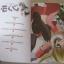 ฮายาเตะพ่อบ้านประจัญบาน ฉบับนิยาย 1 เล่มเดียวจบ thumbnail 3