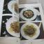 กับข้าวจานผัก รวบรวมโดย สำนักพิมพ์แสงแดด thumbnail 3