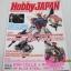 Hobby JAPAN KAN COLLE+ ARPEGGIO OF BLUE STEEL- ARS NOVA เล่ม 014 thumbnail 1