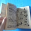 โดเรม่อน ตอน พิเศษ 3 นักรบแห่งฝัน เล่ม 2 , 3, 4, 5 , 6 มิตรไมตรี จำนวน 5 เล่ม thumbnail 12