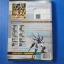 GUNDAM MUSOU 2 เฉลยเกม XBOX360&PS2 thumbnail 14