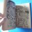 JOJO ล่าข้ามศตวรรษ เล่ม 40,43,61,62 จำนวน 4 เล่ม BOOM COMIC thumbnail 13