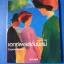 เอกซ์เพรสชั่นนิสม์ โดย นอร์แบร์ท โวล์ฟ ภาพประกอบสี่สี ราคาปก 400 บาท thumbnail 1