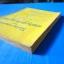 โน้ตวิทยาศาสตร์ทั่วไป หมวด ความร้อน แสง เสียง เคมี ชีววิทยา พิมพ์ครั้งที่สี่ 2497 thumbnail 5