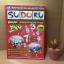 หนังสือคู่มือและเทคนิคการเล่น Sudoku PROชุด1 thumbnail 1