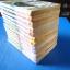 ฝ่ากฎอลเวง เล่ม 1 - 14 ( ไม่มีเล่ม 9, 12, 15, 16) ขายรวม จำนวน 12 เล่ม thumbnail 2