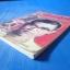 คู่มือปฏิวัติ และมรดกทางวัฒนธรรม ของ จิตร ภูมิศักดิ์ โดย ประวุฒิ ศรีมันตะ พิมพ์ครั้งที่หนึ่ง ก.ย. 2545 thumbnail 3