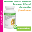 Herbalife Fiber & Botanical (ไฟเบอร์บอตานิคอล) ใยอาหาร ดีท็อกซ์ ล้างสารพิษ thumbnail 1