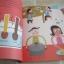 หนังสือจุดประกายคิด ชุด รู้วิทย์ คิดเป็น ร้อนกลายเป็นเย็น ยู โฮ ซุน เรื่อง ฮง ซี ยา ภาพ กันต์ วงก์พงศา แปล thumbnail 3