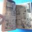JOJO ล่าข้ามศตวรรษ เล่ม 40,43,61,62 จำนวน 4 เล่ม BOOM COMIC thumbnail 12