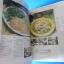 ครัวคู่สร้าง คู่สม ตำราอาหาร คู่สร้างคู่สม ฉบับพิเศษ thumbnail 13