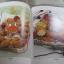 อาหารรสอร่อย พิมพ์ครั้งที่ 4 โดย กองบรรณาธิการสำนักพิมพ์แสงแดด thumbnail 4