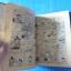 โดเรม่อน ตอน พิเศษ 3 นักรบแห่งฝัน เล่ม 2 , 3, 4, 5 , 6 มิตรไมตรี จำนวน 5 เล่ม thumbnail 11
