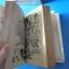 TOUCH ขลุกขลิกพลิกหัวใจ จำนวน 5 เล่มจบ เย็บเล่มปกแข็ง เป็นหนังสือเช่า thumbnail 14