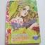 Princess พรินเซส 131 เล่มเดียวจบ thumbnail 1