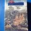 อิเหนา โดย ศุภร บุนนาค พิมพ์ครั้งแรก ก.พ. 2539 thumbnail 1