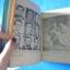 ชีวิตรักของผู้ยิ่งใหญ่ โดย พิมาน แจ่มจรัส พิมพ์เมื่อ พ.ศ. 2510 ปกแข็งมีใบหุ้มปก thumbnail 13