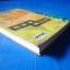 ถาม ตอบ ศิลปะไทย โดย น. ณ ปากน้ำ พิมพ์ครั้งแรก พ.ย. 2540 thumbnail 4