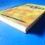 ถาม ตอบ ศิลปะไทย โดย น. ณ ปากน้ำ พิมพ์ครั้งแรก พ.ย. 2540 thumbnail 3