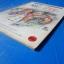 เปลวสีเงิน และ มังกรห้าเล็บ 2 ขุนพลค่ายไทยรัฐ thumbnail 3
